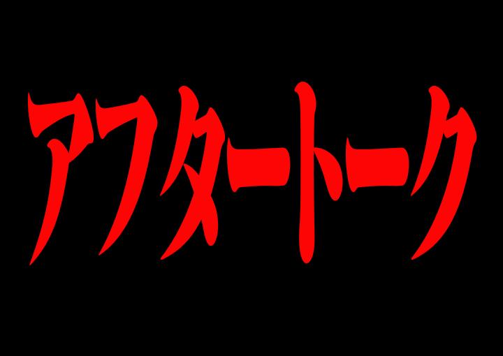 ラジオっぽいひとりごと アフタートークっぽいやつ ~第14回~